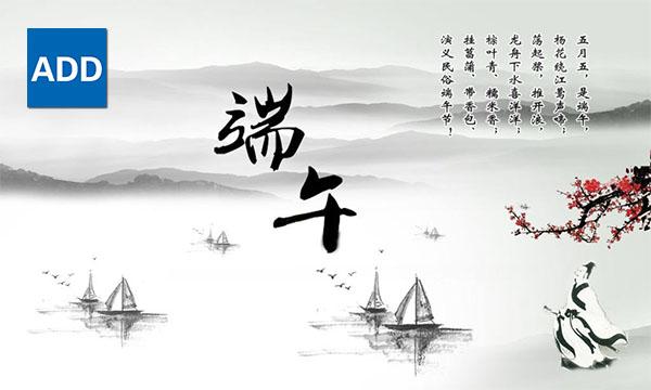 2019年安笃达公司五月初五端午节假期安排