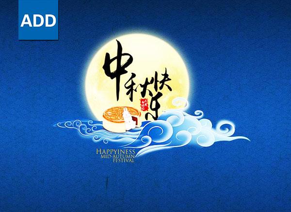 2018年安笃达公司八月十五中秋节假期安排